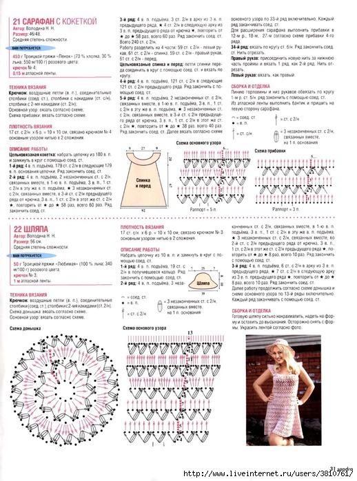 Розовое платье и шляпа (518x699, 134 Kb)