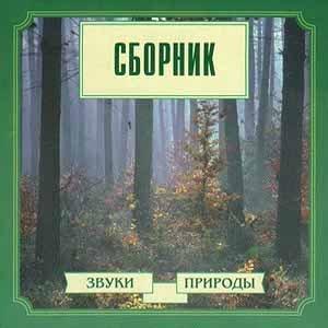 Звуки природы 2007