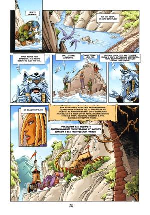 Офид, близнец - Ophyde La Geminee, Т2, стр. 10
