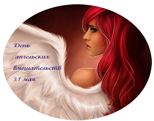 http://img0.liveinternet.ru/images/attach/c/1//59/694/59694624_1275256120_31maya2010.png
