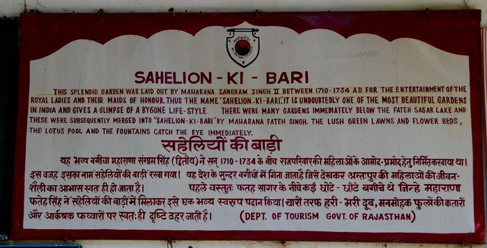 Удайпур. Udaipur 95050