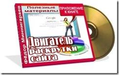 obl_disk
