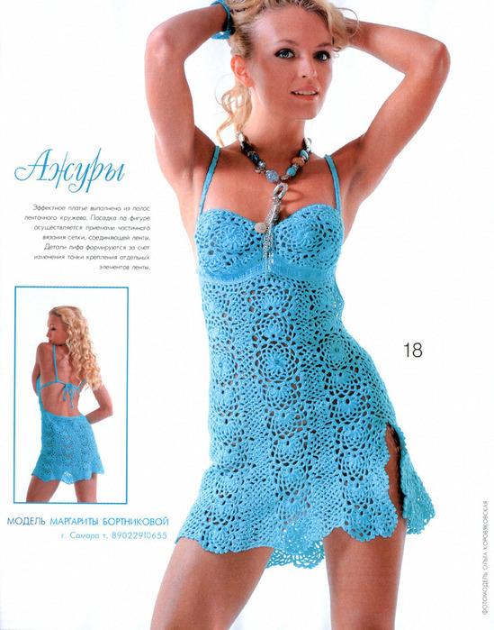 """платье из Журнал МОД 534. """""""