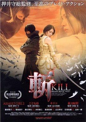 Убийство / Kiru