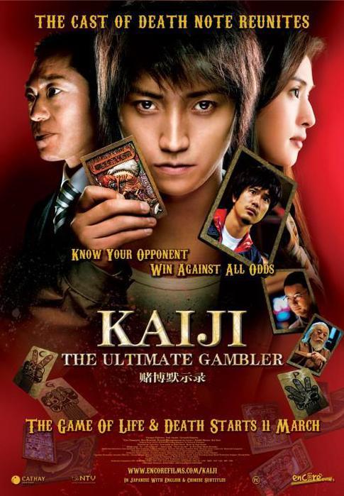 Кайдзи / Gambling Apocalypse Kaiji / Кайджи: игра ва-банк / Kaiji: Jinsei gyakuten gemu