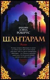 Шантарам — роман австралийского писателя Грегори Дэвида Робертса