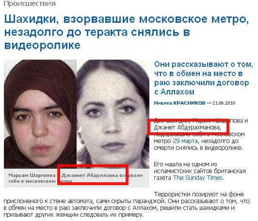 Комсомольская правда? «Шахидки, взорвавшие московское метро»