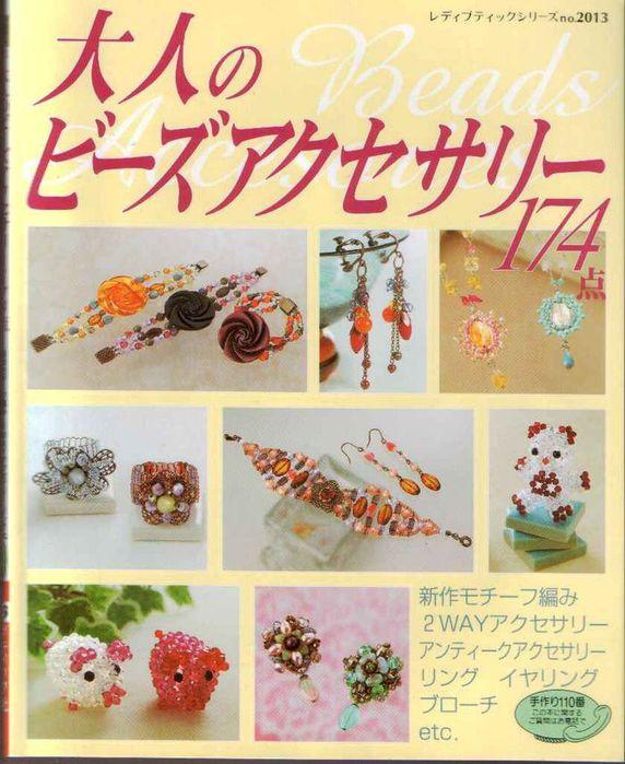 BEAD_ACCESSORIES_174 - японский журнал по бисероплетению