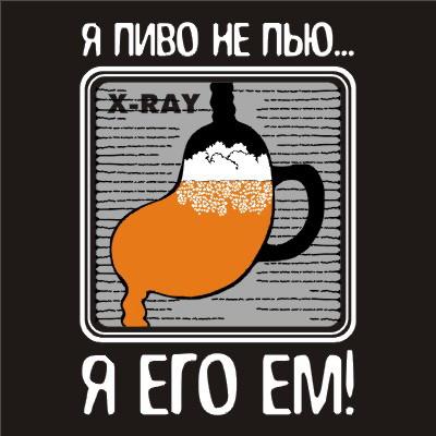я пиво не пью я его ем