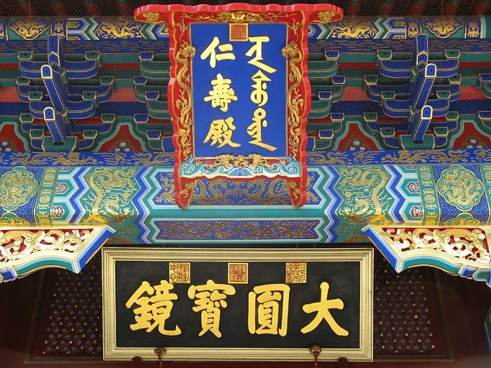 Пекин - Летний дворец императрицы 77816
