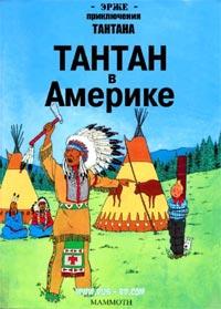 Тантан в Америке - Tintin en Amerique, Т3