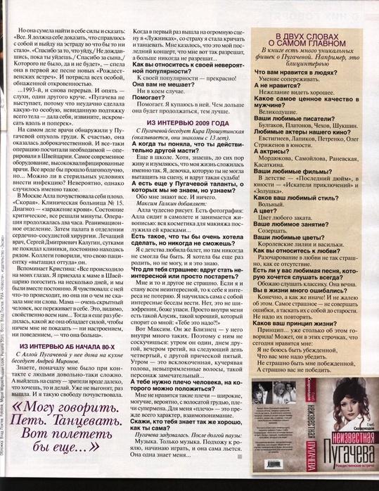http://img0.liveinternet.ru/images/attach/c/1//61/315/61315420_Alla_Otdohni_07062010_3.jpg