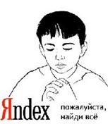 Orange. Новая технология поиска от Яндекса