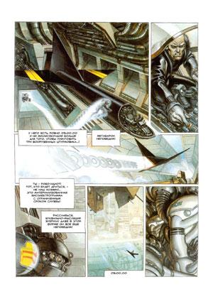 Посвящение Озона - Honorata la Trisaieule, Т2, стр. 7