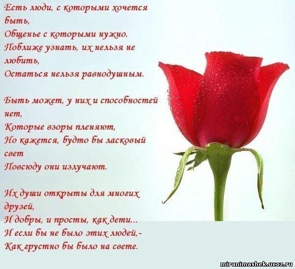 стихи в картинках для любимых