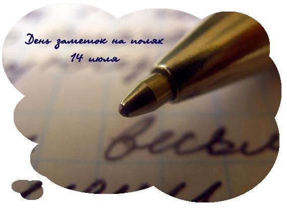 http://img0.liveinternet.ru/images/attach/c/1//61/506/61506648_1279055157_14iyulya3010.png