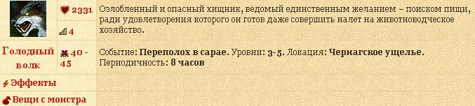 img0.liveinternet.ru/images/attach/c/1//61/606/61606733_Volk.jpg