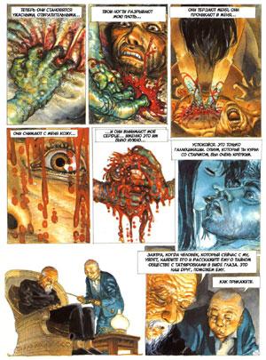 Апокалипсис: око судьбы - Le regard de l'apocalypse, стр. 32