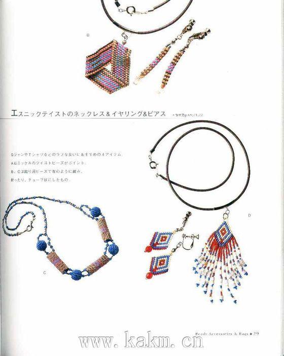 восточные ожерелья.