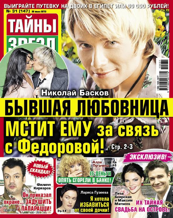 http://img0.liveinternet.ru/images/attach/c/1//61/966/61966592_1280130500_cover147.jpg