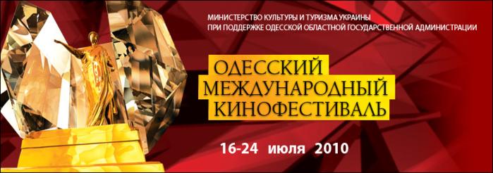 Закончился первый Одесский международный кинофестиваль