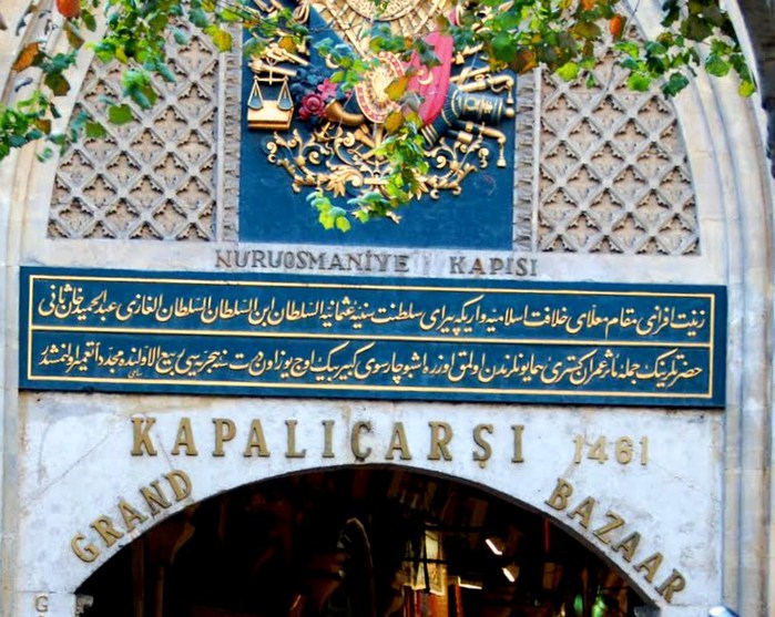 Гранд Базар в Стамбуле (Grand Bazaar Istanbul) 53486