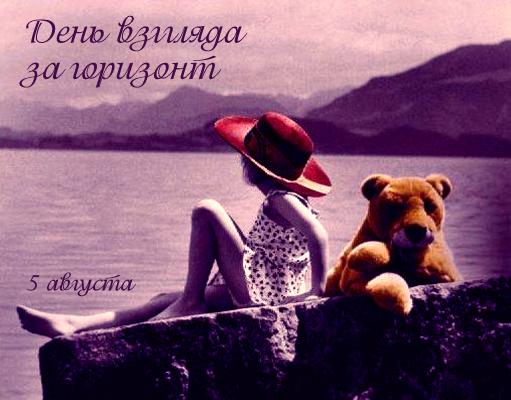 http://img0.liveinternet.ru/images/attach/c/1//62/339/62339964_1280955852_5avgusta.jpg
