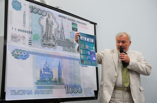 новая купюра 1000 рублей