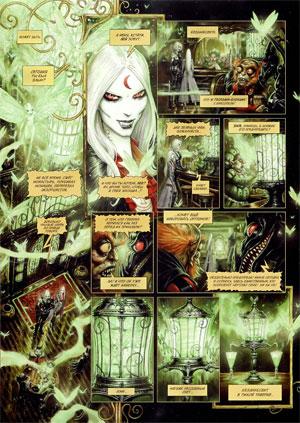 Королева мертвых душ - La reine des ames mortes, Т8, стр. 45