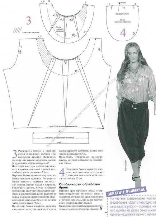 Модные шаровары 02_cr (501x699, 97 Kb)