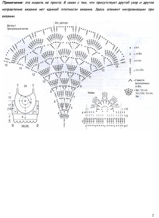 (510x699, 67Kb)
