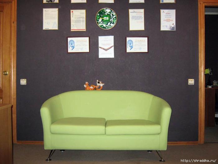 часы «Prodes» с новым офисным диваном