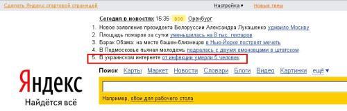 в украинском интернете умерли 5 человек