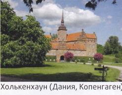 Замок напрокат