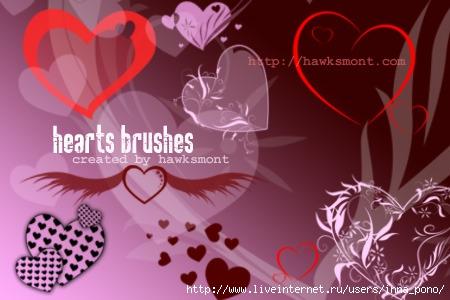 36. Кисти - сердца