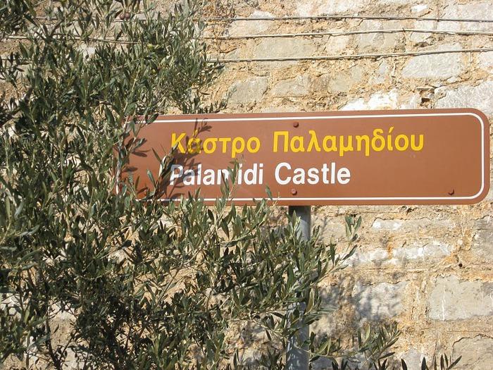 Крепость Паламиди 57911