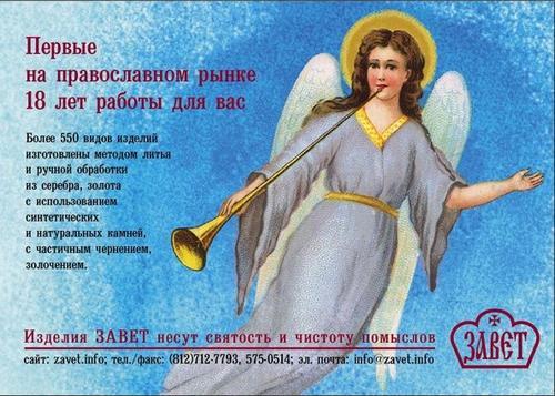 первые на православном рынке 18 лет работы для вас