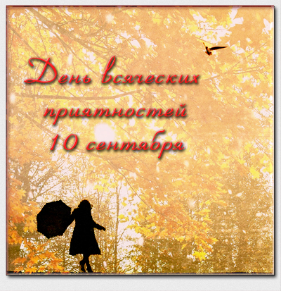 http://img0.liveinternet.ru/images/attach/c/1//63/820/63820584_1284062474_10sentyabrya2010.jpg