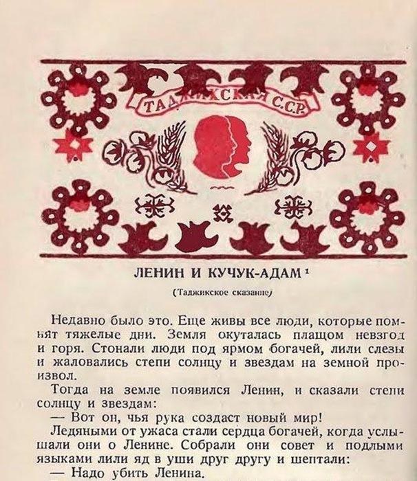 Ильич батыр. История, леденящая кровь