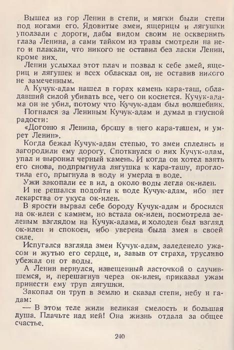 Ильич-батыр. История, леденящая кровь