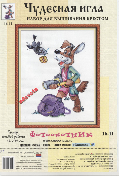 вышивка крестом, схема - пес