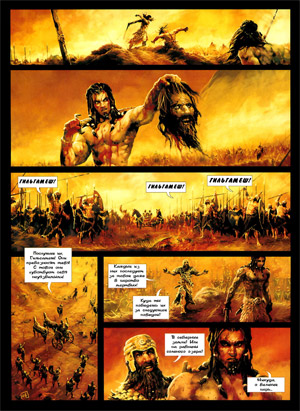 Le trone d'Uruk - Трон Урука, Т1, стр. 07