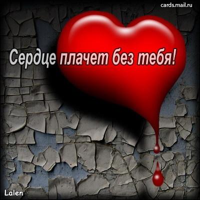 Про любовь.