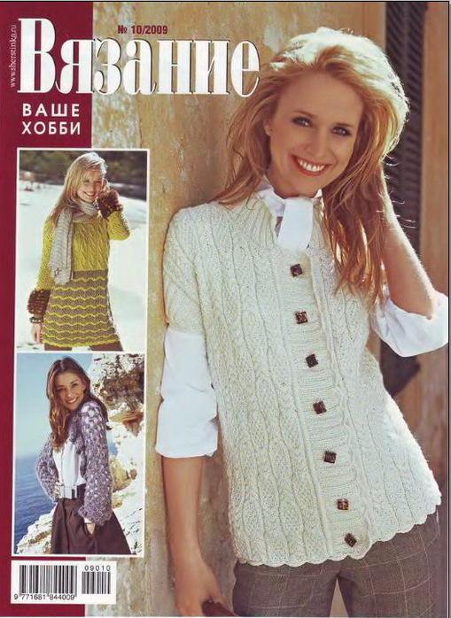 Популярный журнал по вязанию женских моделей для всех сезонов с подробными описаниями и схемами.