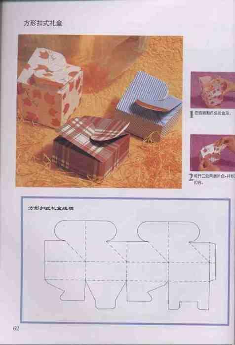 ...В коробочку или большую коробку, в лист упаковочной бумаги,просто под подушку? : ) Если первый вариант вам ближе...