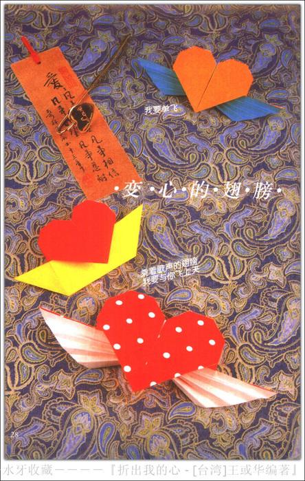 Сердечки в технике оригами.  Сохранить как ссылку.  Понравилось.