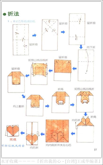 Описание: b коробки из оригами схема.
