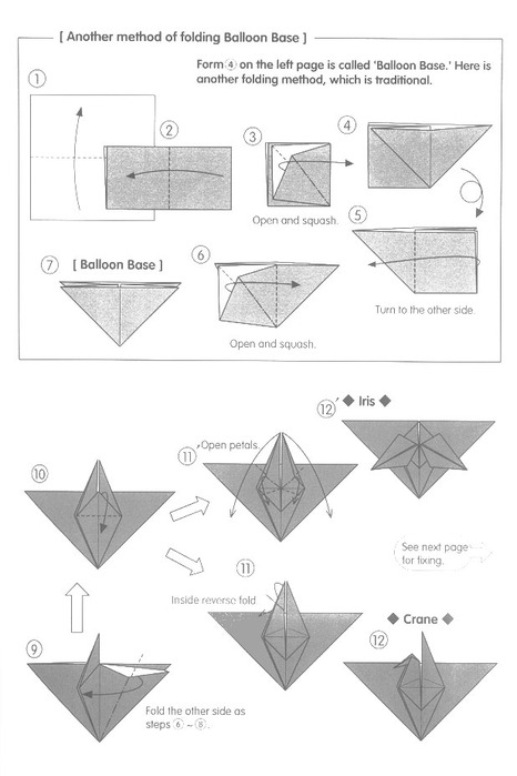 Ниже приведены несколько схем фиксаторов, так что их...  Фиксаторы для конвертов оригами.