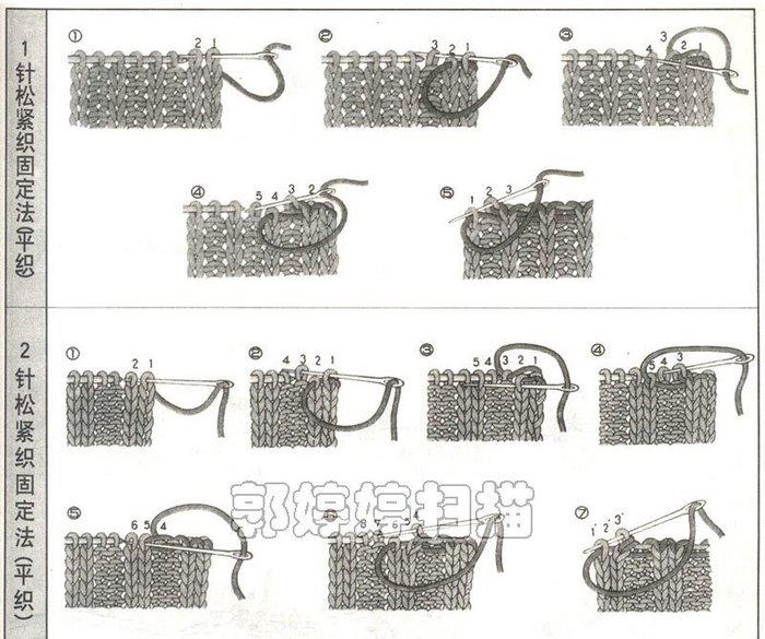 вязание закрытие петель резинки