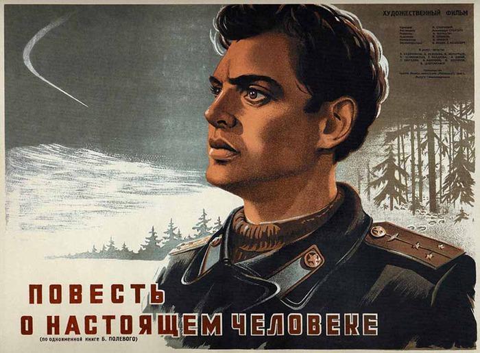 Советская киноафиша 50164092_Povest_o_nastoyaschem_cheloveke